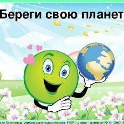«Береги свою планету»
