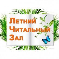 «Летний читальный зал»