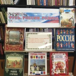 Программа «Русь. Россия. Родина»