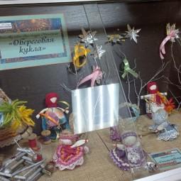 Выставка «Обереговые куклы»
