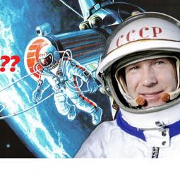 «Леонов Алексей Архипович»