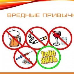 «Коварные разрушители здоровья»