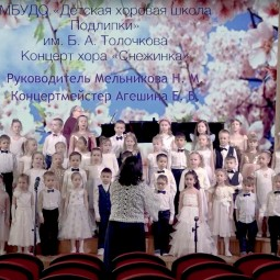 Концерт хора «Снежинка» Детской хоровой школы «Подлипки»