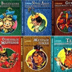 Книжная выставка-викторина«Волшебная страна Александра Волкова»