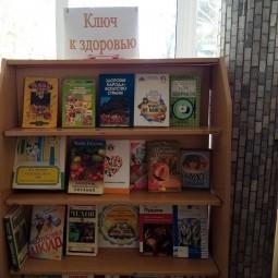 Выставка книг «Ключ к здоровью»