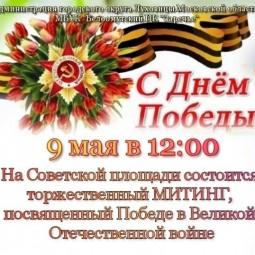 Митинг <<С днем Победы!>>