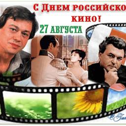«Со страниц на экраны»–день российского кино