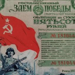 Выставка «Государственные военные займы»