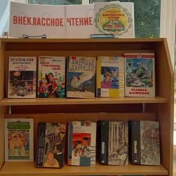 Книжная выставка «Внеклассное чтение»