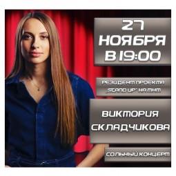 Виктория Складчикова выступит на сцене ДК «Дружба» в сольном концерте!