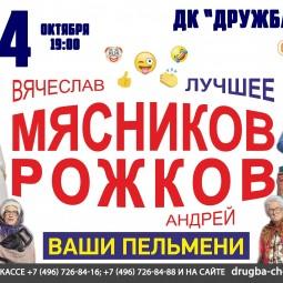 Вячеслав Мясников и Андрей Рожков в Чехове!