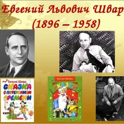 К 125-летию со дня рождения Е.Шварца