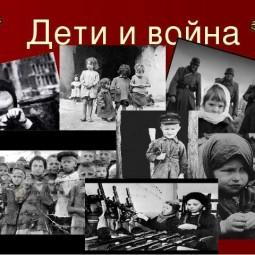 «Дети - герои войны»