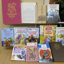 Книжная выставка «Русский сказочник»
