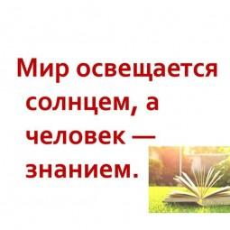 «Мир освящается солнцем, а человек–знанием»