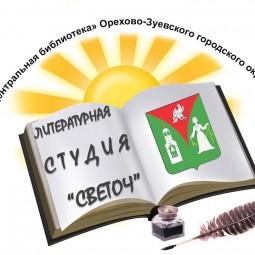 Литературная студия «Светоч»