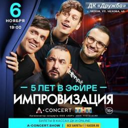 Сценаристы «Импровизации» на сцене Дружбы!