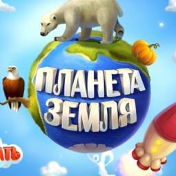 Видеоролик «Планета Земля»