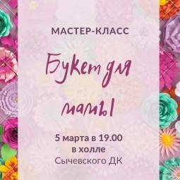«Букет для мамы»