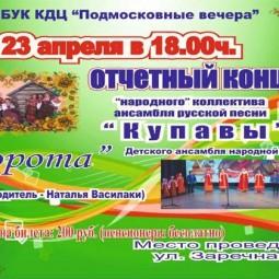 Концерт ансамбля русской песни «Купавы» и ансамбля народной песни «Ворота»