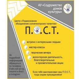 молодежный проект «Центр П.О.С.Т»
