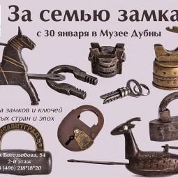 Выставка «За семью замками».