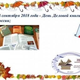 День деловой книги в России