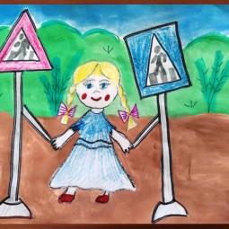 Онлайн-выставка рисунков «Дорожные знаки»