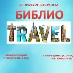 Встречи клуба любителей путешествовать «Библио Travel»