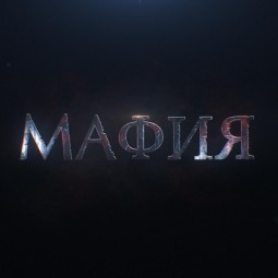 «Мафия»