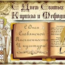 Онлайцн-игра «Знатоки славянской письменности»