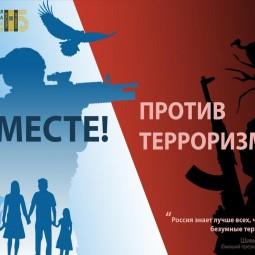 <<Вместе против терроризма и экстремизма>>
