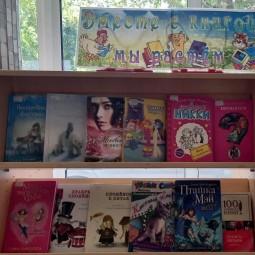 Книжная выставка «Вместе с книгой мы растем»