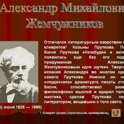 Ко дню рождения Жемчужникова А.М.