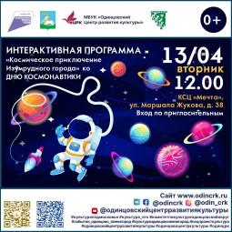 Интерактивная программа ко Дню Космонавтики
