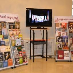 Выставка «Театр и книги»