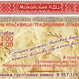 В рамках проекта «Славянские традиции» «Осень красавица-традициями славится»