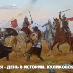 8 сентября - день в истории. Куликовская битва