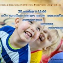Тучковская поселковая библиотека Восточного микрорайона