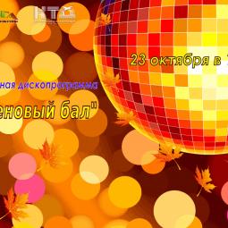 Молодежная диско программа «Кленовый бал»