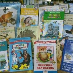 «Животные-герои книг»