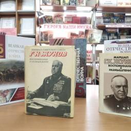 Биографический час «Маршал Победы»