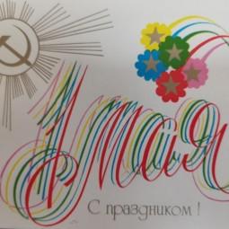Выставка почтовых открыток ХХ века «С 1 мая!»