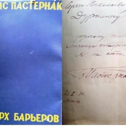 Онлайн-проект «Экспонат недели»: автограф Бориса Пастернака