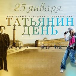 «Ах, этот день Татьянин!»