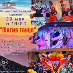 Концерт театра танца «Суфиара»