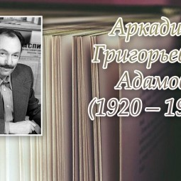 А.Г. Адамов – мастер детектива