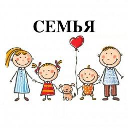 Игровая программа, посвящённая Дню семьи - «Семья - это мама, папа, я»