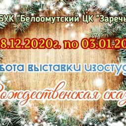 Работа выставки изостудии << Рождественская сказка>>