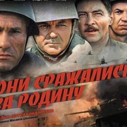 Кинолекторий по фильму «Они сражались за Родину».